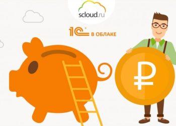 «1С» в облаке: получаем доступ к бухгалтерской программе без переплат