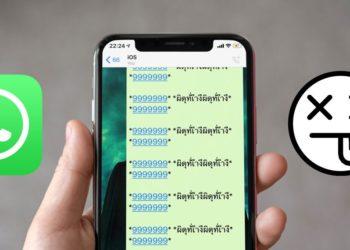«Пугающие сообщения» ломают WhatsApp. Будьте бдительны